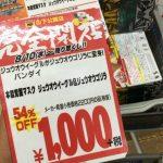 1商品で利益100万円の情報が公開されちゃってます^^;
