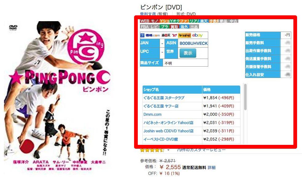 pingpong3