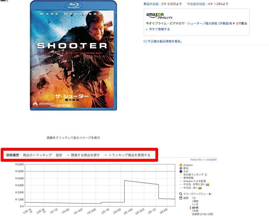 shooter-1024×822
