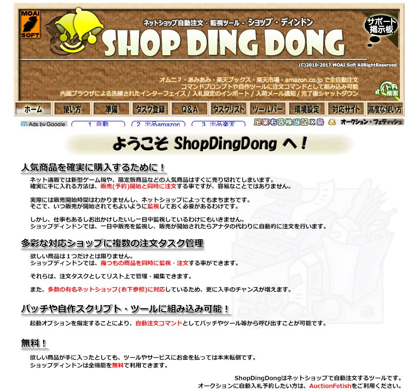 shopdingdong