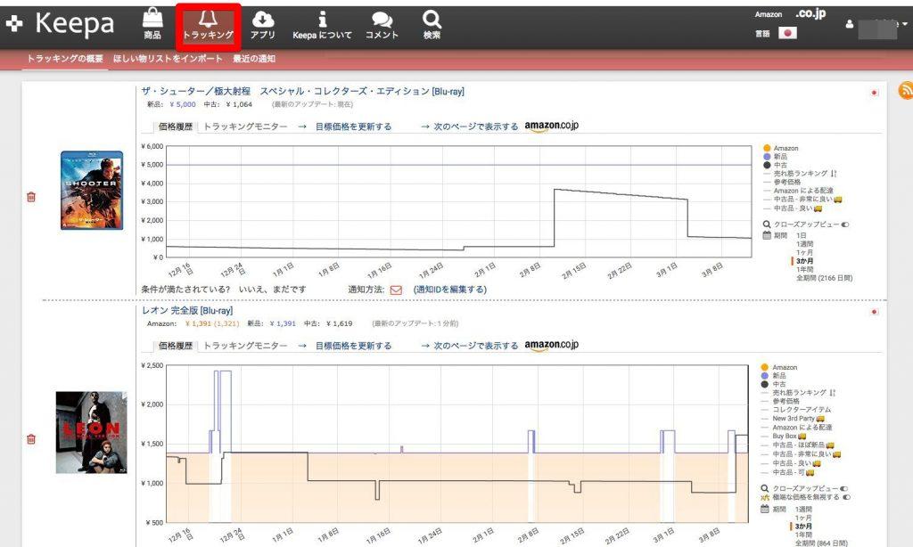 trackinglist-1024×614