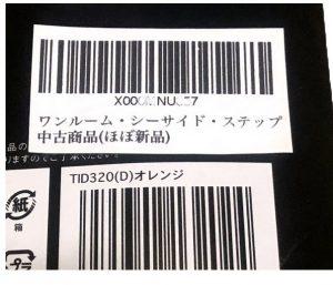 商品のバーコードがラベルシールで隠されていない悪い例