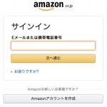 【初心者必見】アマゾン出品者登録手順まとめ(セラーセントラル開設)