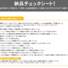 Amazonから請求書の提出を求められた場合の真贋調査対応マニュアル