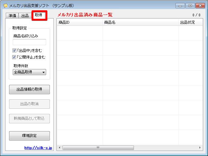 shutoku1