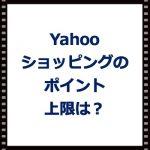 YahooショッピングのTポイントは?プレミアム会員は上限17倍?