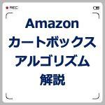 Amazonカートボックスのアルゴリズムは?カート獲得方法は?