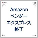 Amazonベンダーエクスプレスが終了で、Amazon直販がなくなるのか?