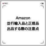 Amazonへ出品・並行輸入品と正規品の違いとは?保証と返品は?
