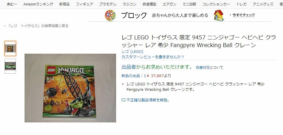 レゴ画像3