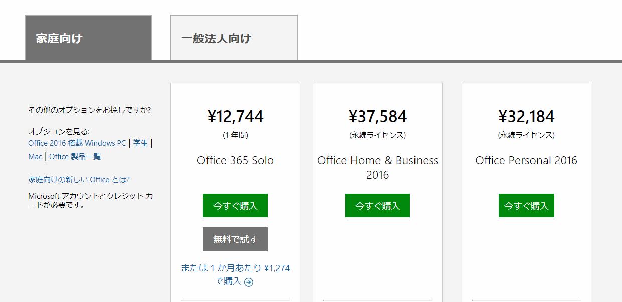 PC選び画像 office価格