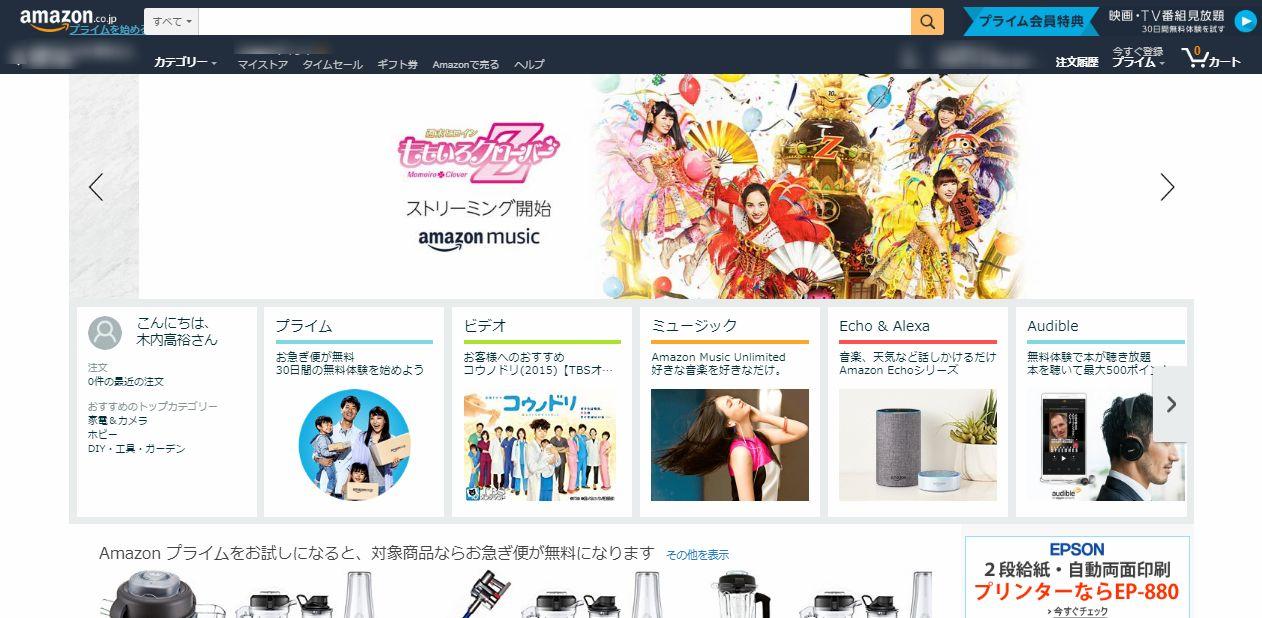 せどり教科書 Amazon