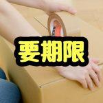 要期限管理商品の出品・梱包・納品方法【amazonせどり】