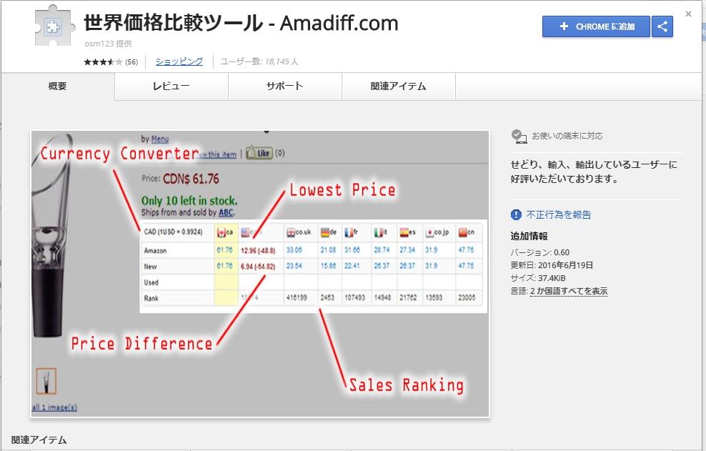 amadiff-01