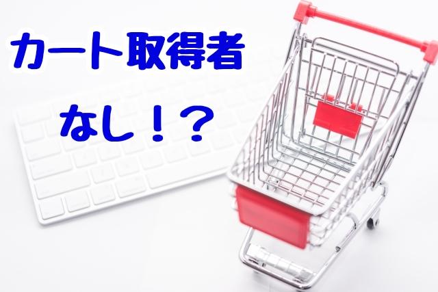 cart0001