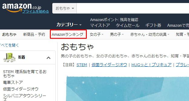 ama-ranking