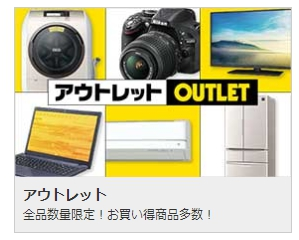bic-outlet