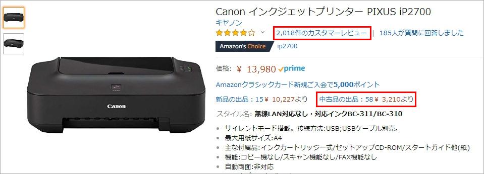 canon-pixus2700