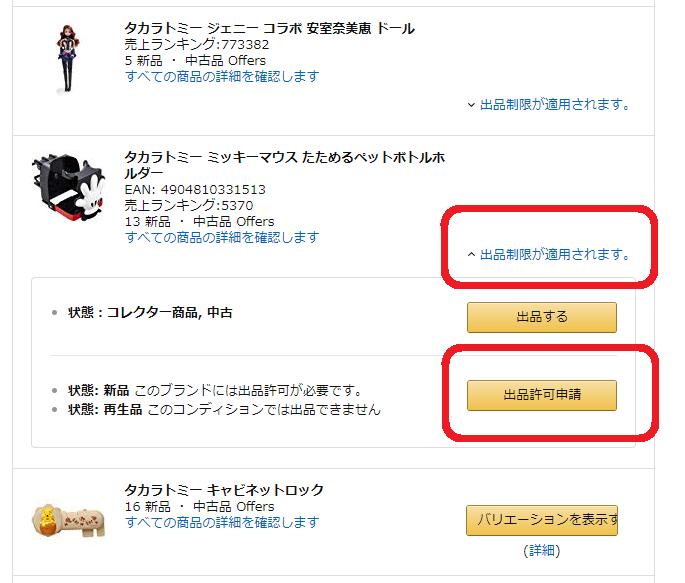 解除 クリック Amazon ワン