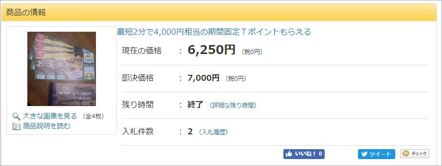 otakara00-yafu