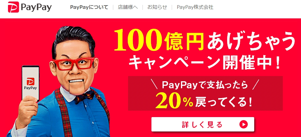 paypay01