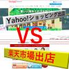 Yahooショッピングと楽天市場 出店はどちらがおすすめ?料金や集客力を比較 前編