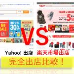 Yahooショッピングと楽天市場 出店はどちらがおすすめ?料金や集客力を比較 後編