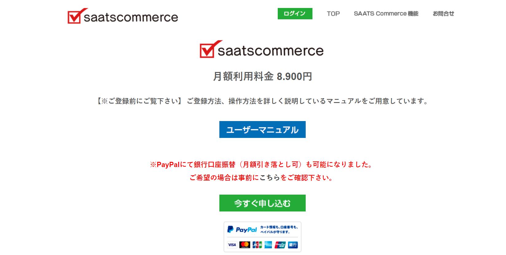 saatcommerce料金と支払方法