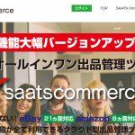 海外輸出せどりにおすすめ!saatcommerceの機能や料金・導入事例を徹底調査!