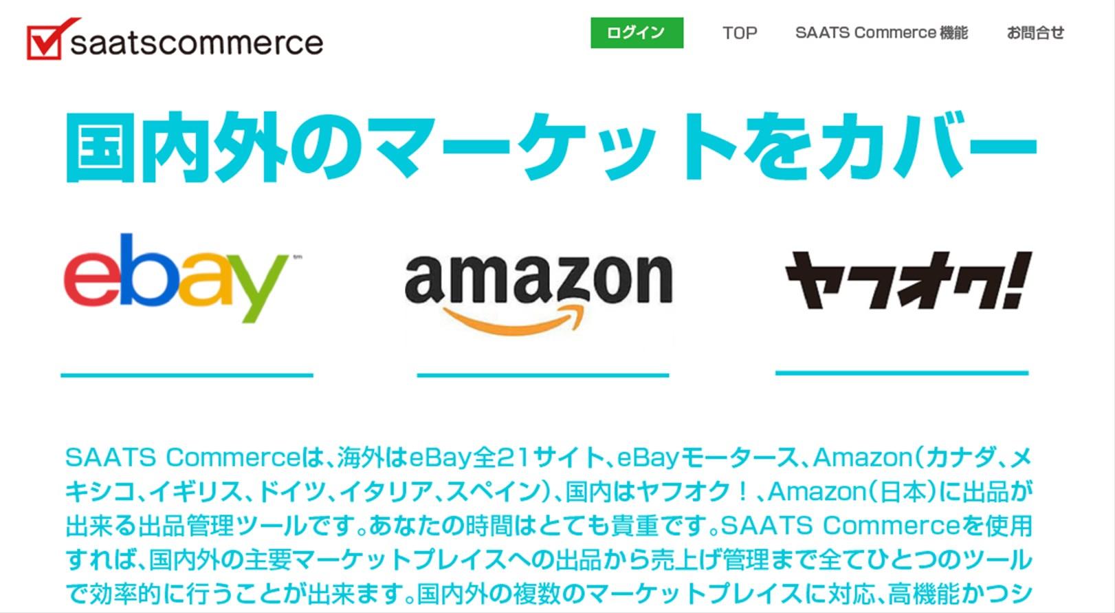 saatcommerce対応サイト