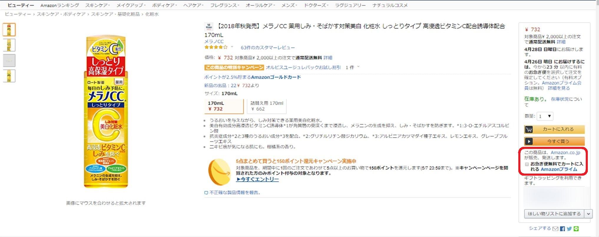 Amazon在庫あり_censored