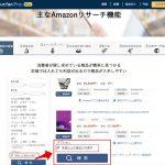Amazon在庫切れ&プレ値抽出ツールの強化版サービス「オークファンプロ Plus」