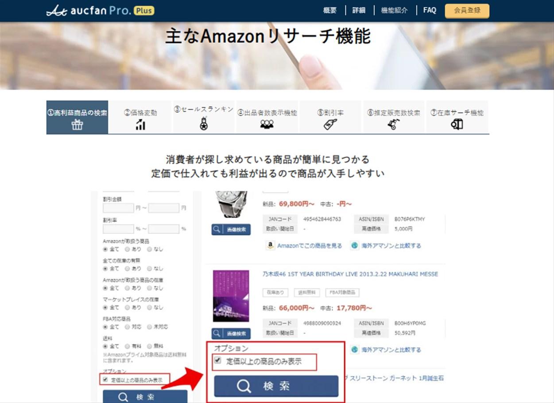 Amazonリサーチアイキャッチ
