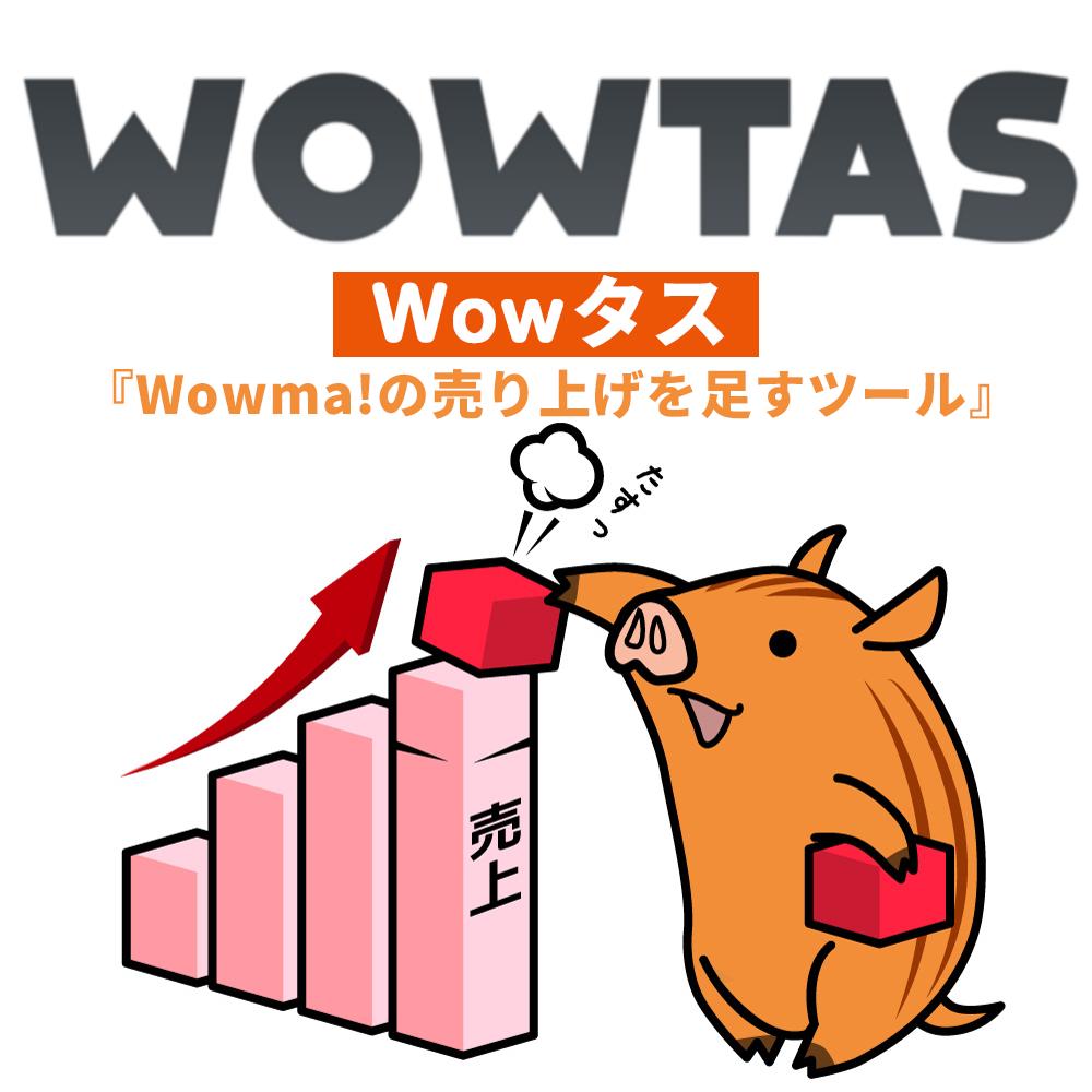 logo_wowtas