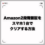 Amazon2段階認証が設定できない?スマホ1台でクリアする方法