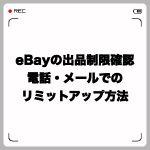 eBayの出品制限確認方法と電話・メールでのリミットアップ方法