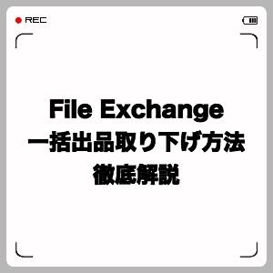 File Exchangeの一括出品取り下げ方法を画像付きで徹底解説