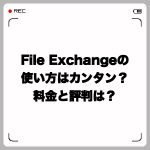File Exchangeの使い方はカンタン?料金と評判は?