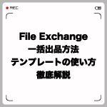 File Exchangeで一括出品!テンプレートの使い方徹底解説