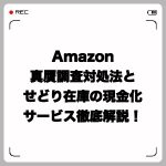 Amazonアカウント停止!せどり在庫の現金化サービス徹底解説!