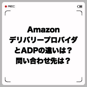 AmazonデリバリープロバイダとADPの違いは?問い合わせ先は?