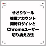 せどりツール複数アカウント同時ログインとChromeユーザー切り換え方法