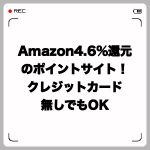 Amazon仕入3.1%~4.6%還元のポイントサイト!クレジットカード無しでも利用OK