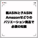 親ASINと子ASINとは?Amazonせどりのバリエーション商品で必須の知識