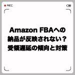 Amazon FBAへの納品が反映されない?受領遅延の傾向と対策