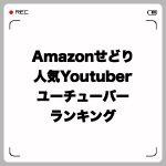 Amazonせどりの人気Youtuberユーチューバーランキング
