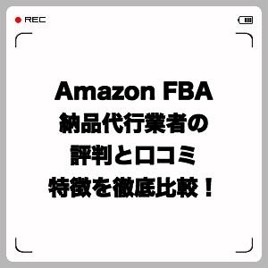 Amazon FBA納品代行業者の評判と口コミ・特徴を徹底比較!