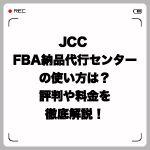 JCC FBA納品代行センターの使い方は?評判や料金を徹底解説!