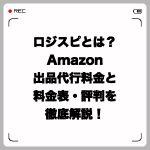 ロジスピとは?Amazon出品代行料金と料金表・評判を徹底解説!