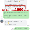 【コンサル生月商713万円】無在庫だけで月商1000万円も見えてきた!